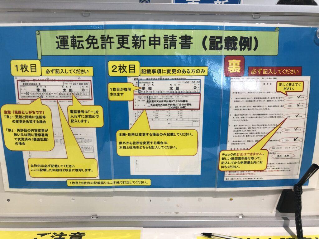 免許 愛知 県 更新 運転 期限切れ手続き